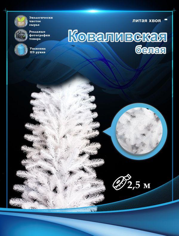 Литая Коваливская гирлянда белая 2,5 м
