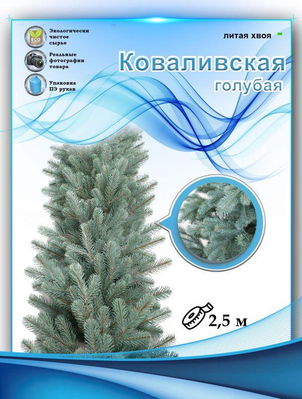 Литая Коваливская гирлянда голубая 2,5 м