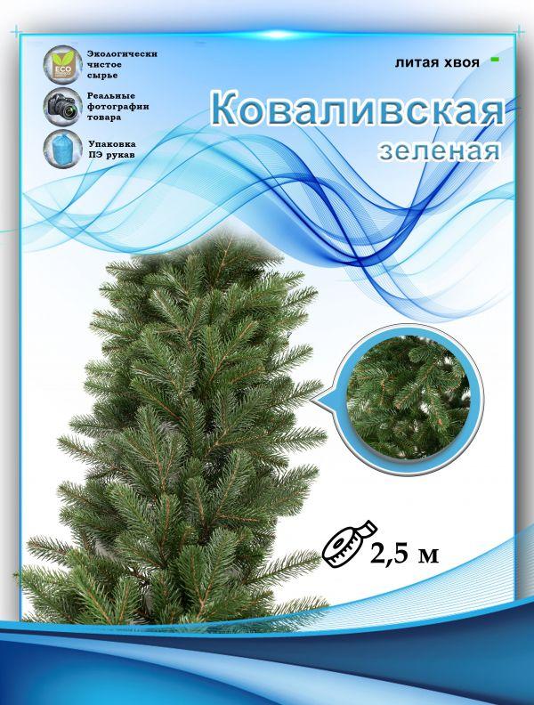 Литая Коваливская гирлянда зеленая 2,5 м